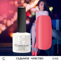 Гель-лак CosmoLac №46
