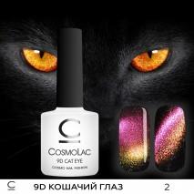 "Гель-лак Cosmo ""Кошачий глаз 9 D"" № 2"