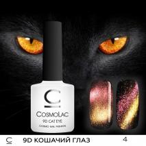 "Гель-лак Cosmo ""Кошачий глаз 9 D"" № 4"