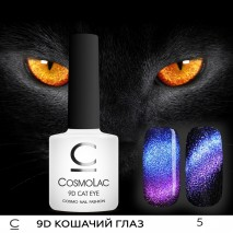 "Гель-лак Cosmo ""Кошачий глаз 9 D"" № 5"