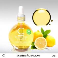 "Масло ""Желтый лимон"" для ногтей и кутикулы 75 мл Cosmo"